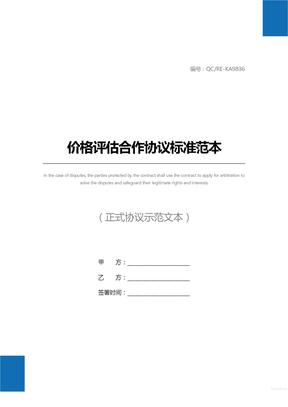 价格评估合作协议标准范本