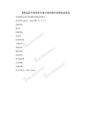 【精品】外商投资企业开设店铺申请情况说明表