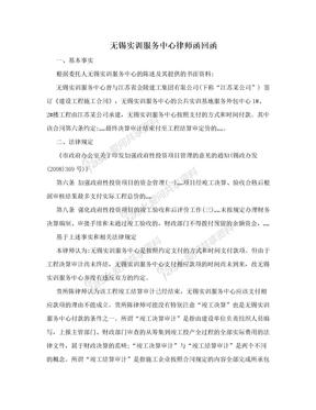 无锡实训服务中心律师函回函
