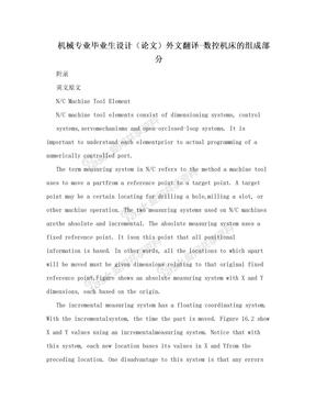 机械专业毕业生设计(论文)外文翻译-数控机床的组成部分