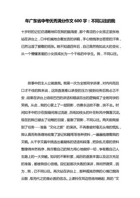 广东省中考优秀满分作文600字:不同以往的我