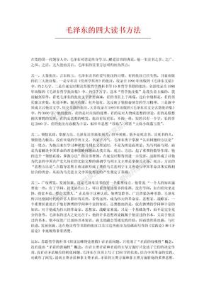 读书方法大全毛泽东的四大读书方法