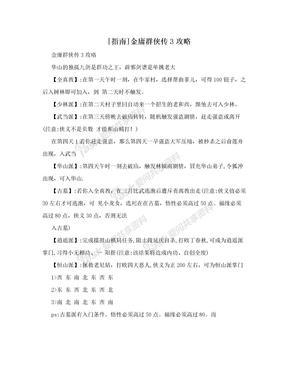 [指南]金庸群侠传3攻略