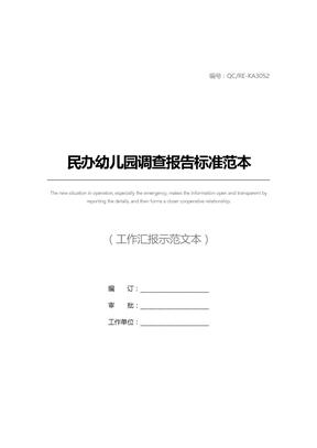 民办幼儿园调查报告标准范本