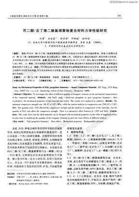 丙二醇/反丁烯二酰氯缩聚物复合材料力学性能研究