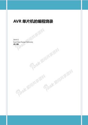 AVR单片机的编程烧录