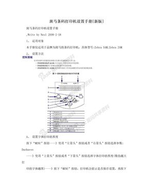 斑马条码打印机设置手册[新版]
