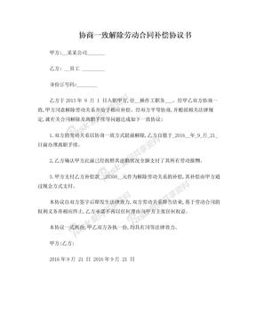协商一致解除劳动合同补偿协议书1