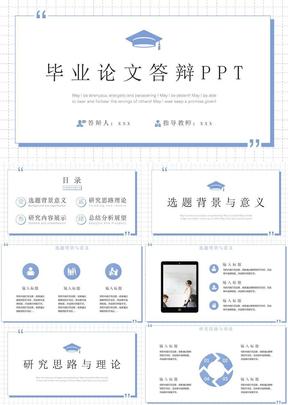 简约小清新毕业论文答辩PPT模板下载