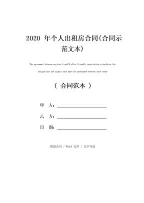 2020年个人出租房合同(合同示范文本)