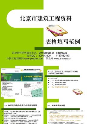 北京市建筑工程资料表格填写范例课件