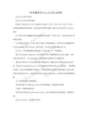 [中学教育]Protel之PCB元件库