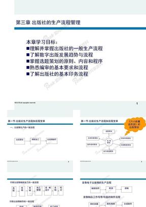 第三章出版社生产流程管理