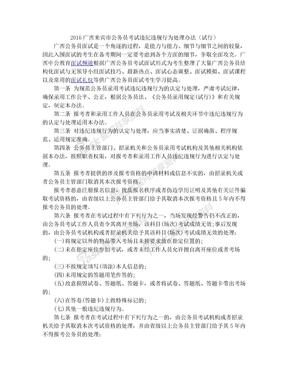 2016广西来宾市公务员考试违纪违规行为处理办法(试行)