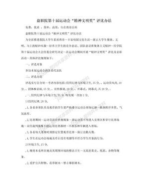 """盘职院第十届运动会""""精神文明奖""""评比办法"""