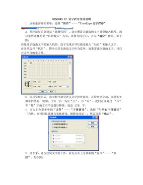 WINDOWS XP 造字程序使用说明