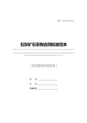 石灰矿石采购合同标准范本_1