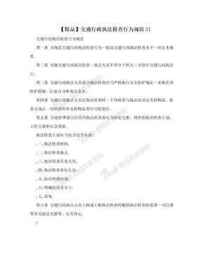 【精品】交通行政执法检查行为规范31