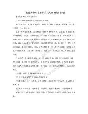 创建省级生态乡镇宣传片解说词[指南]