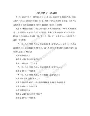 上海世博会主题动画