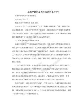 成都户籍制度改革的调研报告00
