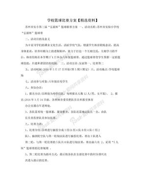 学校篮球比赛方案【精选资料】