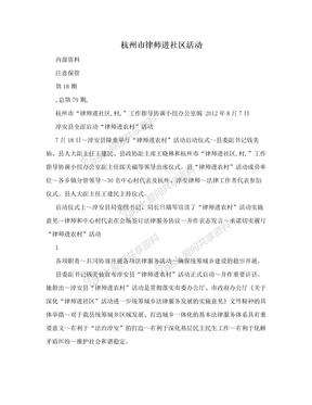 杭州市律师进社区活动