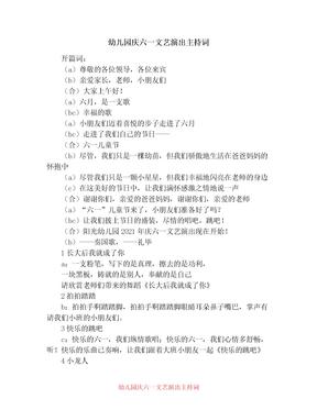 2021年幼儿园庆六一文艺演出主持词