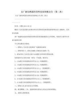 文广新局所属经营性房屋招租公告(第二次)