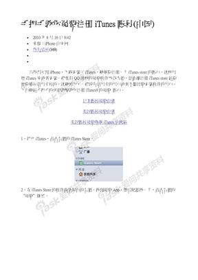手把手教你免费注册iTunes账号(中国)