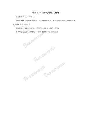 最新初一下册英语课文翻译