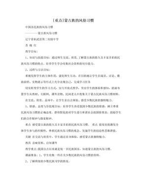 [重点]蒙古族的风俗习惯