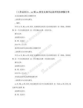 [工作总结]3、xx镇xx村党支部书记选举用各种报告单