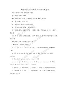 闽清一中2013-2014高一第一次月考