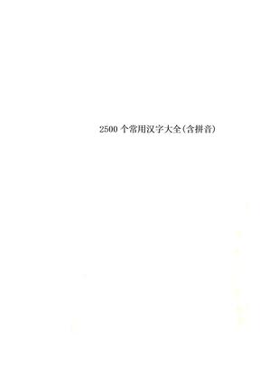 3500个常用汉字大全(含拼音)