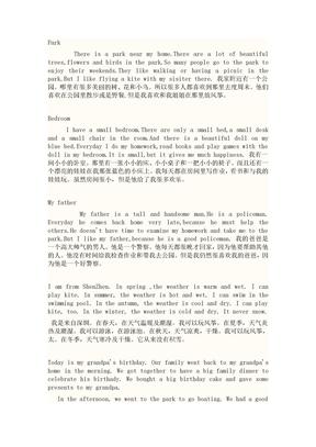 初一英语小短文 (10篇)带翻译