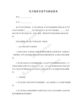 电子商务交易平台协议范本