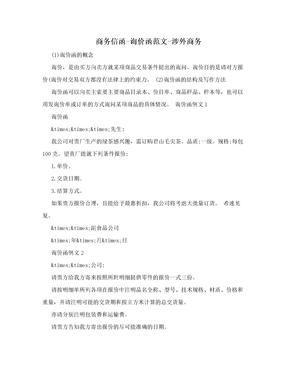 商务信函-询价函范文-涉外商务