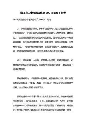 浙江舟山中考满分作文600字范文:思考