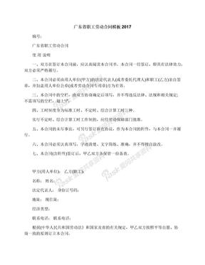 广东省职工劳动合同模板2017
