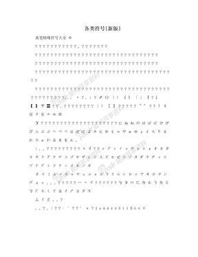 各类符号[新版]