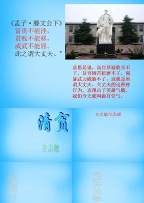 七年级语文上册 7《清贫》课件 长春版