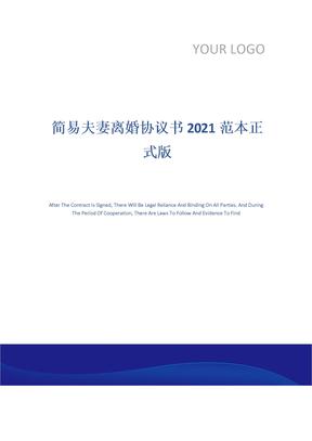 简易夫妻离婚协议书2021范本正式版