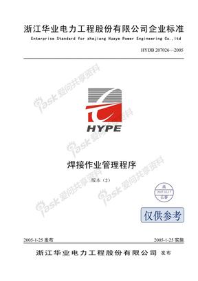 焊接作业管理程序