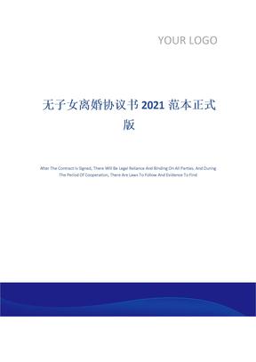 无子女离婚协议书2021范本正式版_1