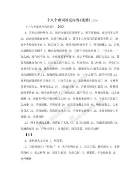 十八个虚词补充内容(选修).doc