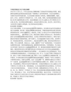 中国高等院校1952年院系调整