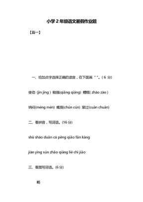 小学2年级语文暑假作业题
