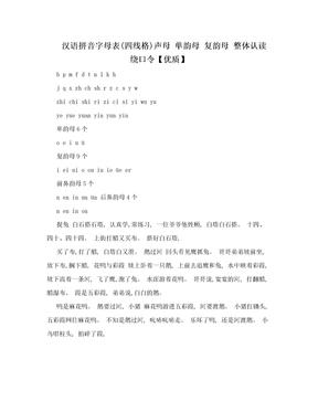 汉语拼音字母表(四线格)声母 单韵母 复韵母 整体认读 绕口令【优质】