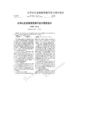 九华山生态旅游资源开发与项目设计
